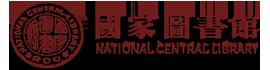 國家圖書館logo